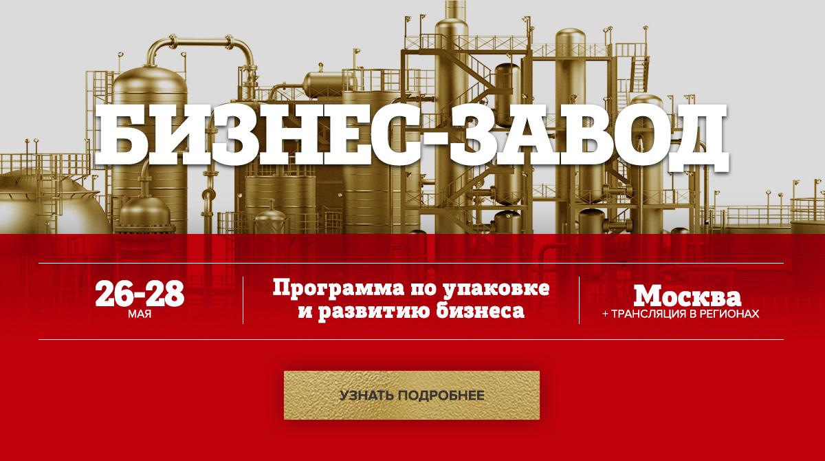 Бизнес-завод.